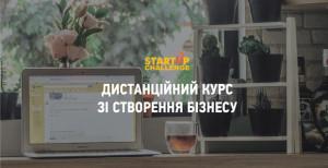 Бросайте себе вызов и участвуйте в Startup Challenge!