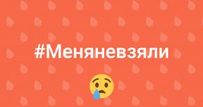 #меняневзяли: пользователи Facebook делятся своими провалами при трудоустройстве на работу