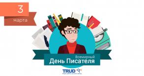 День писателя: 20 актуальных вакансий Украины для копирайтеров, журналистов и блогеров
