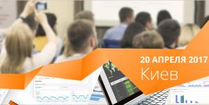 В Киеве пройдет конференция по аналитике Analyze!