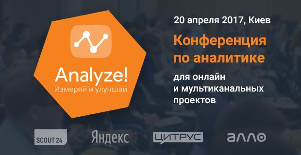 Конференция по аналитике — Analyze!