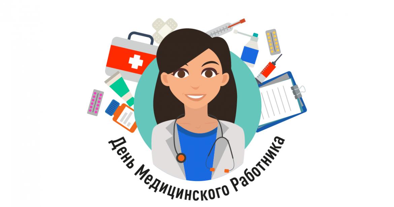 День медицинского работника Украины