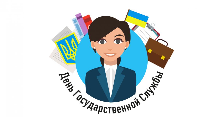 День государственной службы Украины
