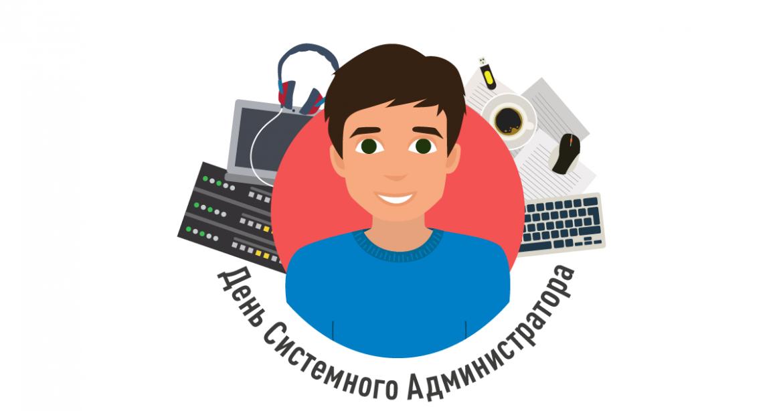 День системного администратора: вакансии в Киеве