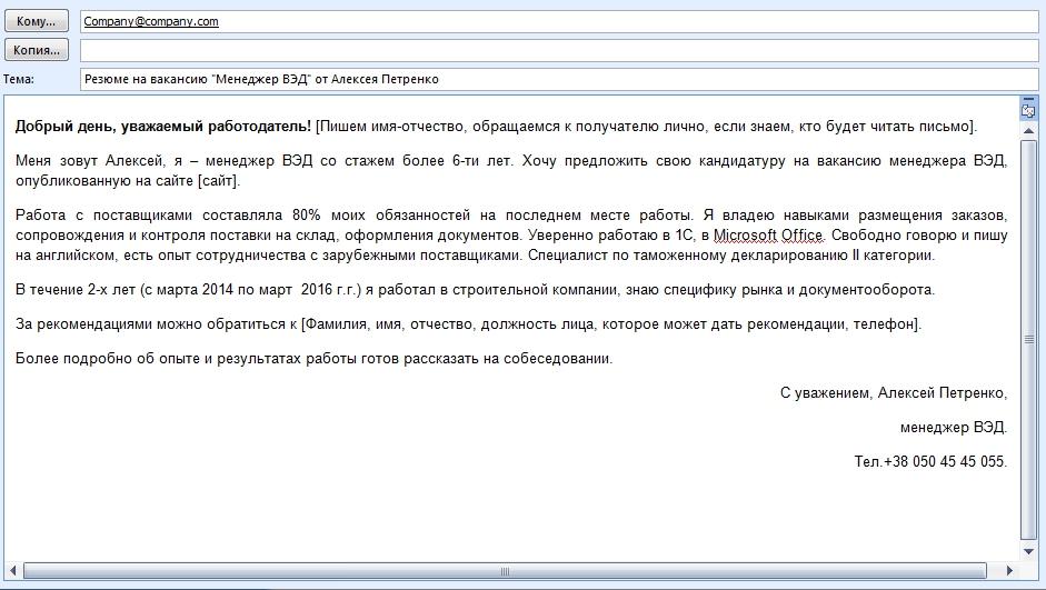 """Пример сопроводительного письма для вакансии """"Менеджер ВЭД"""""""