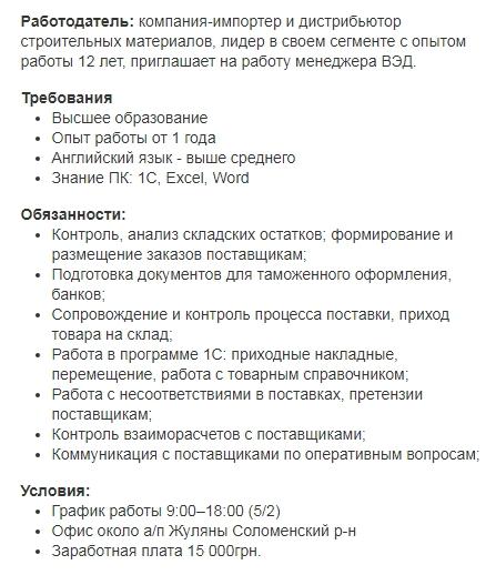 "Объявление о вакансии ""Менеджер ВЭД"""