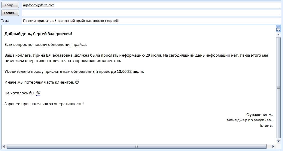 Скриншот письма с примером текста