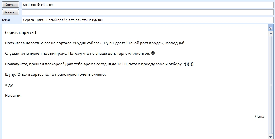 Скриншот письма с примером текста 2
