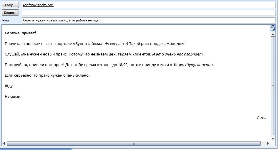 Скриншот письма с примером текста 3