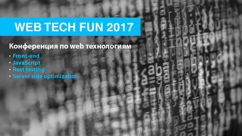 Web Tech Fun 2017