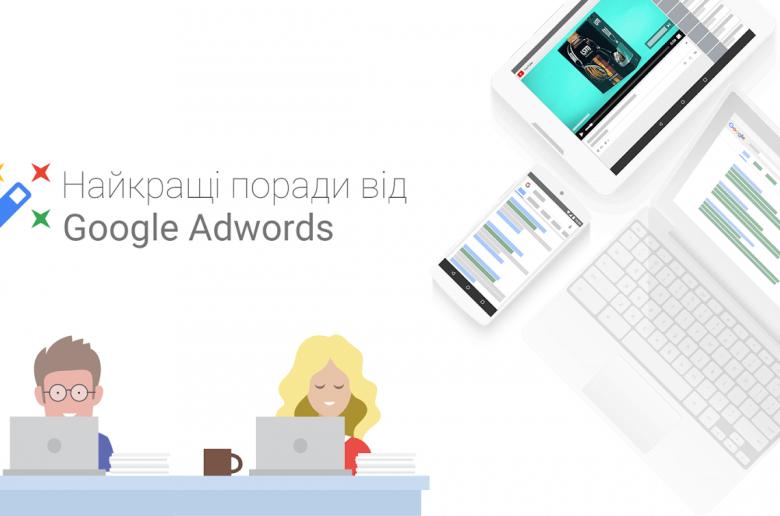 Google Украина запускает бесплатные вебинары