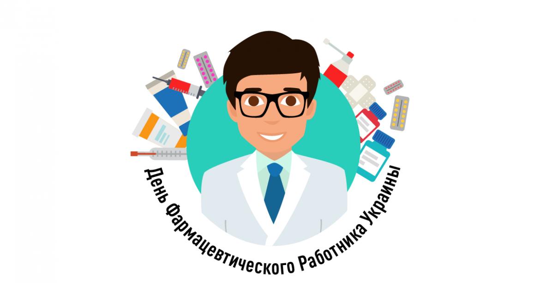День фармацевта Украины