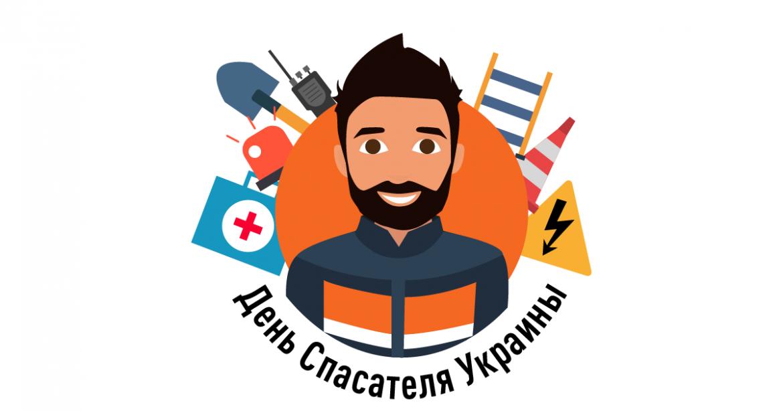 День спасателя Украины