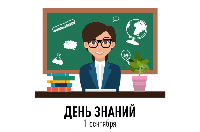 День знаний: актуальные вакансии Киева
