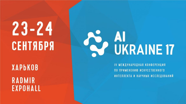 Международная конференция АI Ukraine 2017 в Харькове