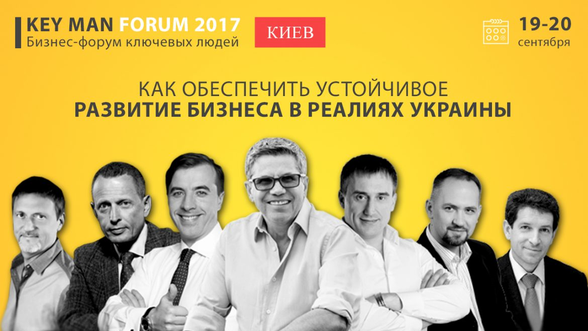 Key Man Forum 2017
