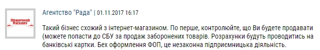 Скриншот ответа на запрос на юридическом сайте.