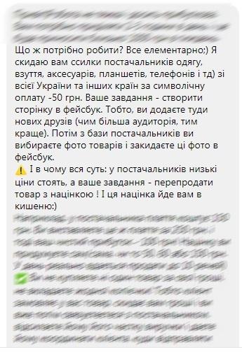 Текст сообщения в Фейсбук.