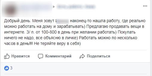 Скриншот вакансиии в группе Фейсбук.