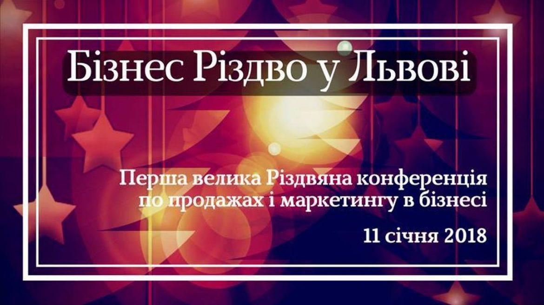 """Первый благотворительный форум """"Бизнес Рождество"""""""