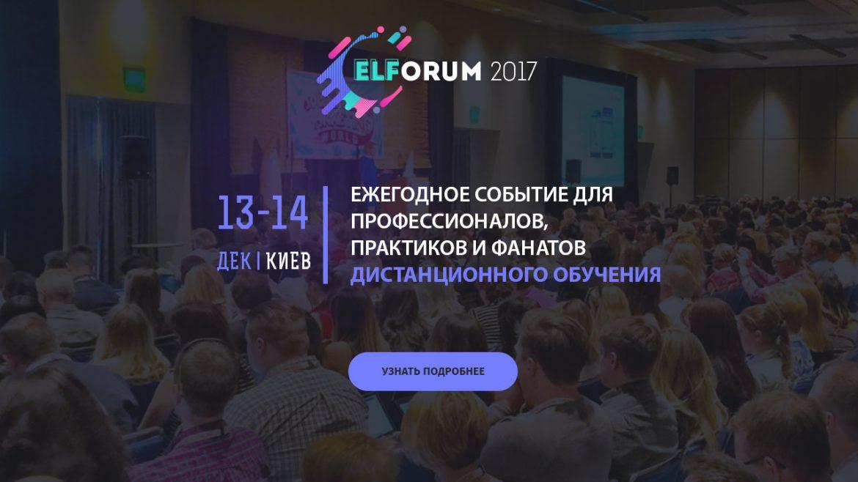 Конференция Elearning Forum in Ukraine 2017