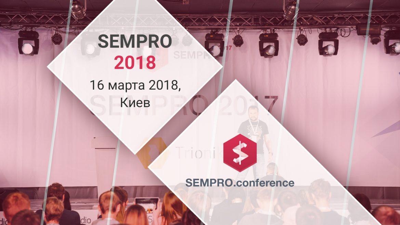 Конференция SEMPRO 2018 в Киеве