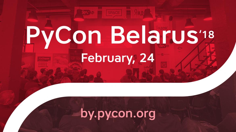 Конференция PyCon Belarus 2018 в Минске