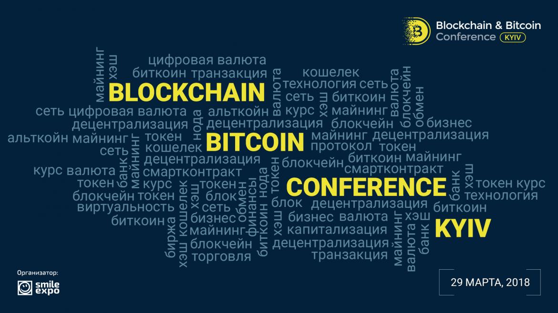 Blockchain & Bitcoin Conference Kyiv 2018