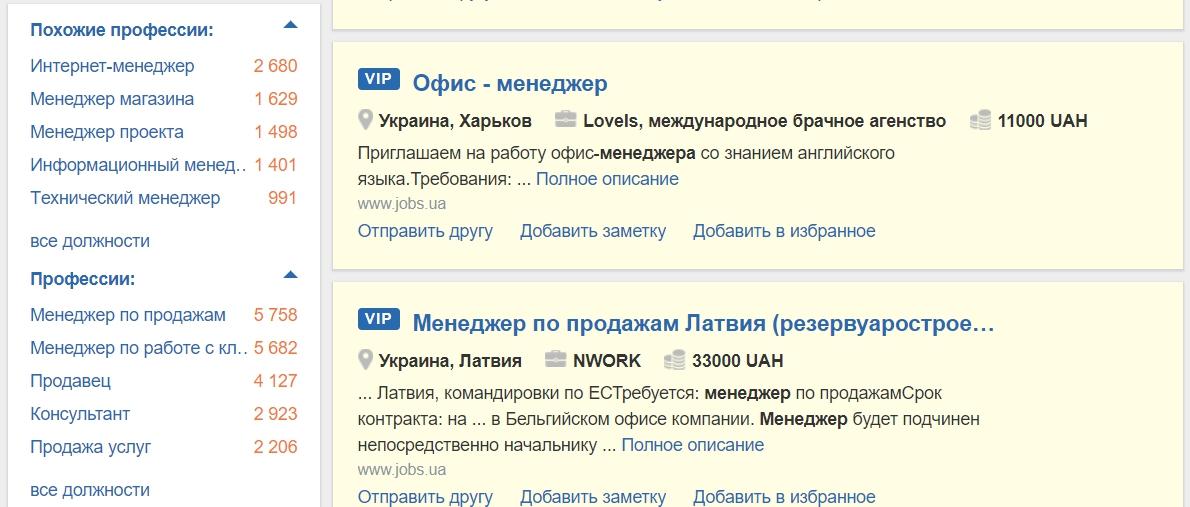 Страница портала ua.trud.com