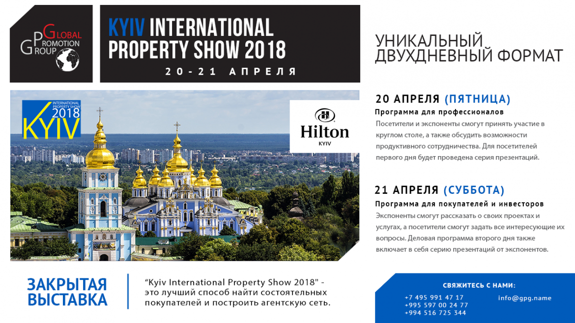 Kyiv International Property Show 2018