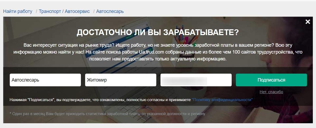 Форма подписки на статистику зарплат потртала ua.trud.com