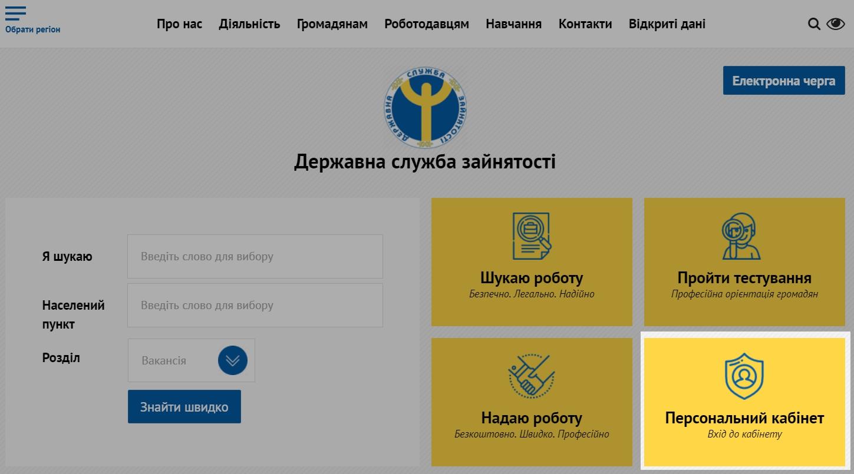 Скриншот: вход в персональный кабинет на сайте государственной службы занятости