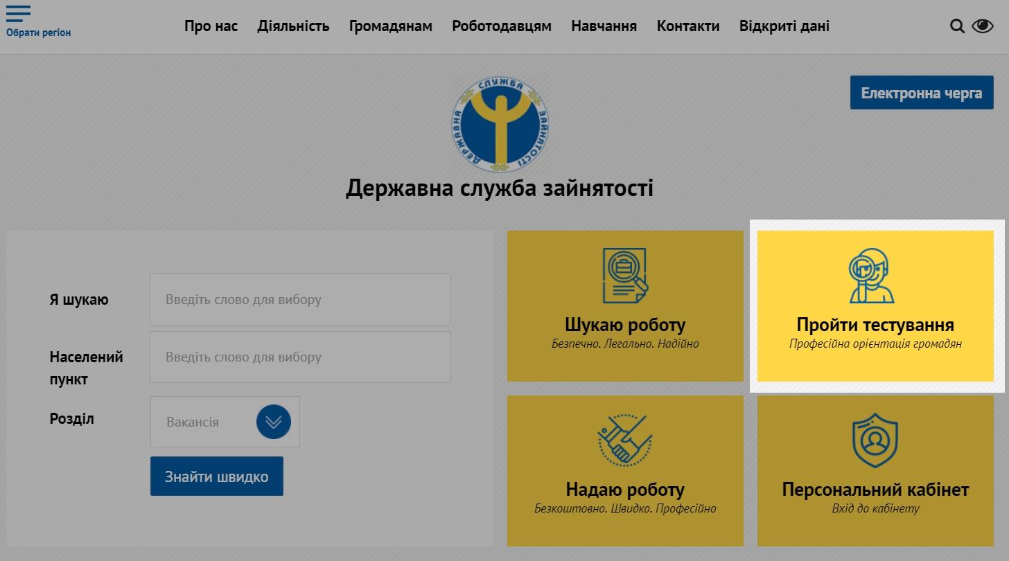 Скроншот: как зайти на платформу профориентации на сайте государственной службы занятости