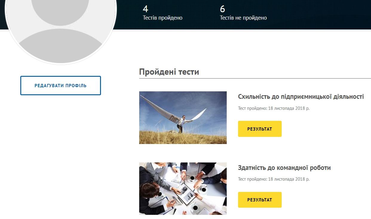 Скриншот: сохранение в профиле результатов тестирования на платформе профориентации государственной службы занятости