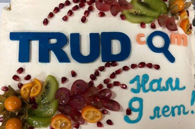 """Торт с надписью """"Trud,com. Нам 9 лет!"""""""