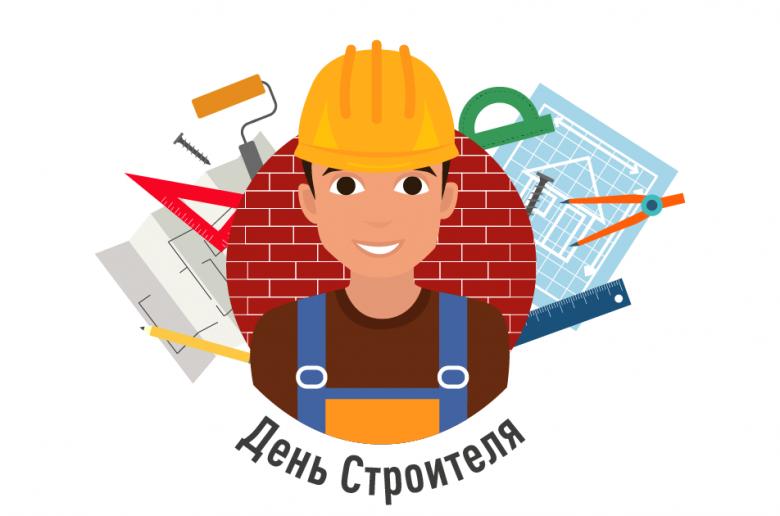 День строителя. Вакансии для строителей