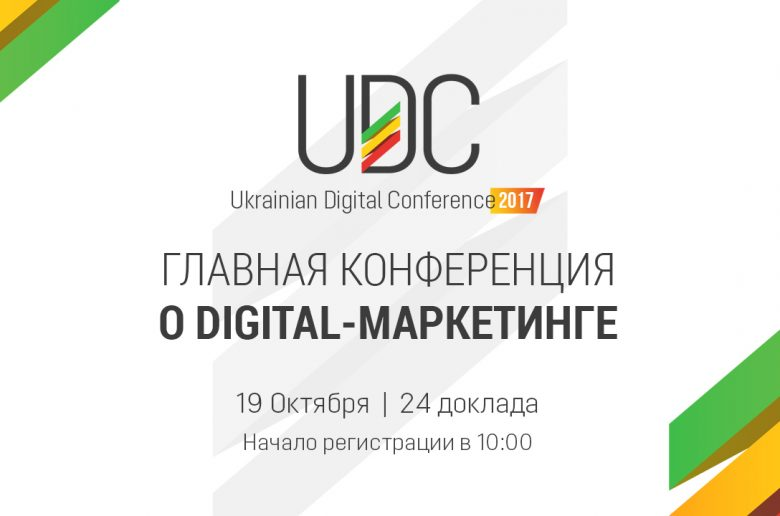 Ukrainian Digital Conference 2017