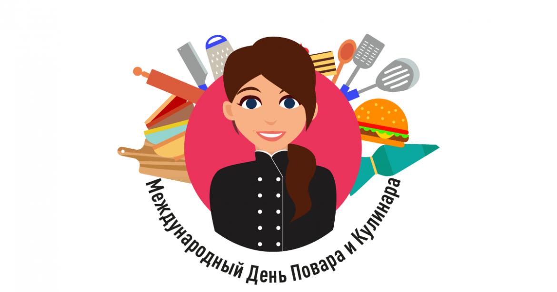 День повара: актуальные вакансии Киева