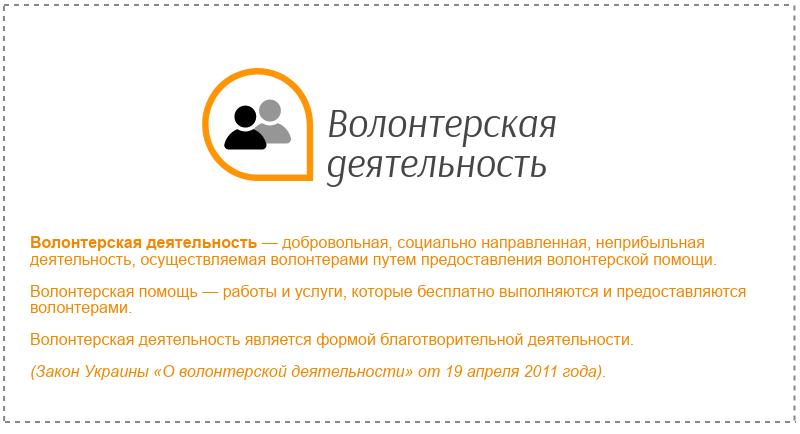 Определение волонтерства из Закона Украины