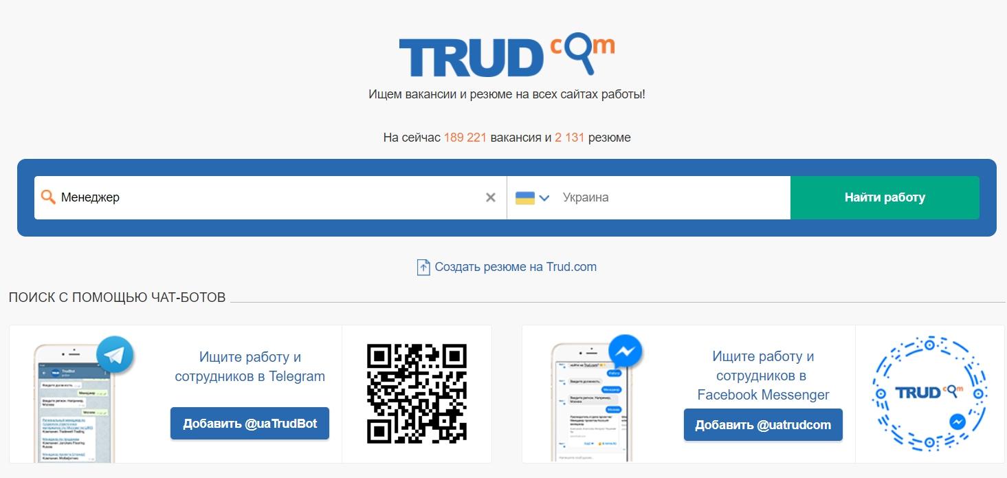 Скриншот страницы выдачи вакансий на портале Trud.com