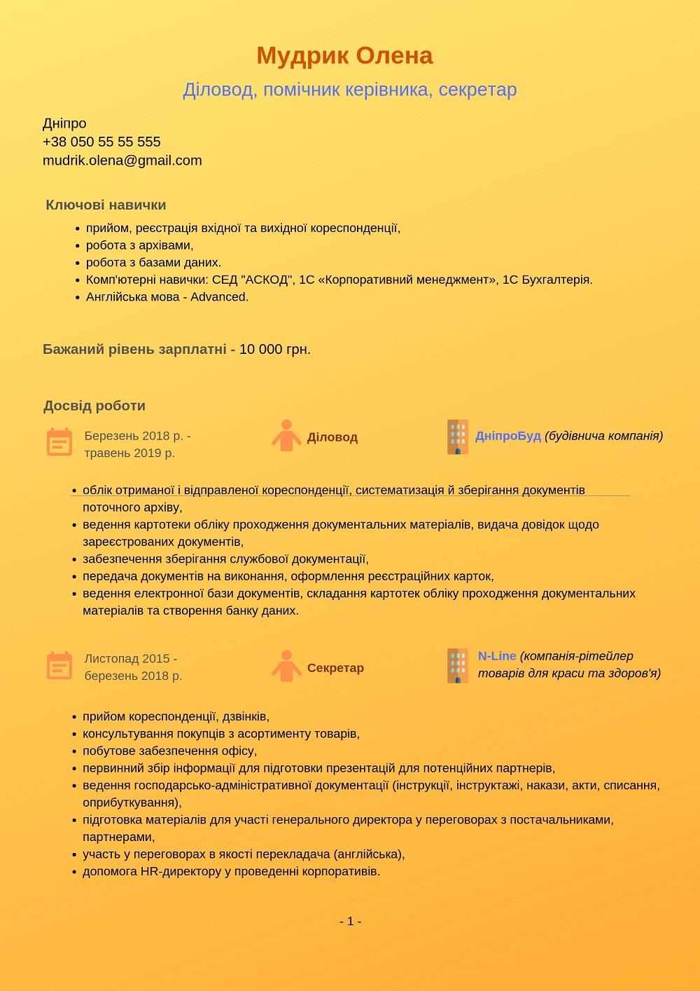 Зразок резюме діловода сторінка 1