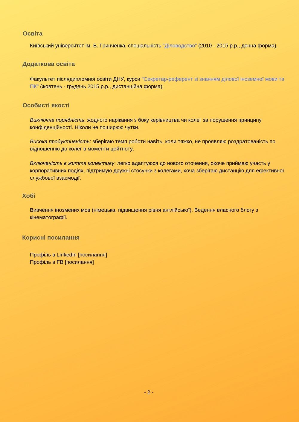 Зразок резюме діловода сторінка 2