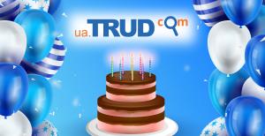 День народження ua.trud.com. Нам одинадцять!